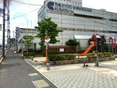 京都信用金庫草津支店