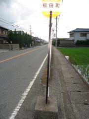 「福田町」バス停留所