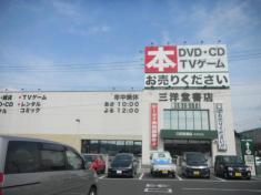三洋堂書店中津川店