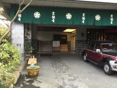 武雄温泉観光ホテル京都屋