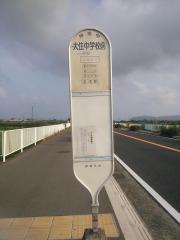 「大住中学校前」バス停留所