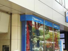近畿日本ツーリスト九州 九州マルチメディア旅行センター