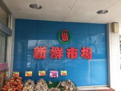 新鮮市場鶴見店