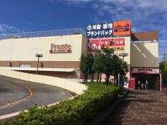 ヤマナカ新中島フランテ館