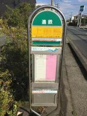 「上前島」バス停留所