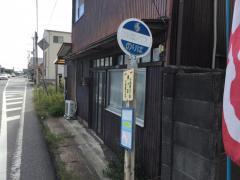 「緑ケ丘」バス停留所
