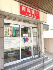 青森銀行大館支店