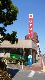 佐賀銀行片江支店