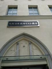 大阪日本橋教会