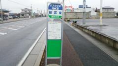「棟高東」バス停留所