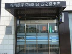 JA湘南四之宮支店
