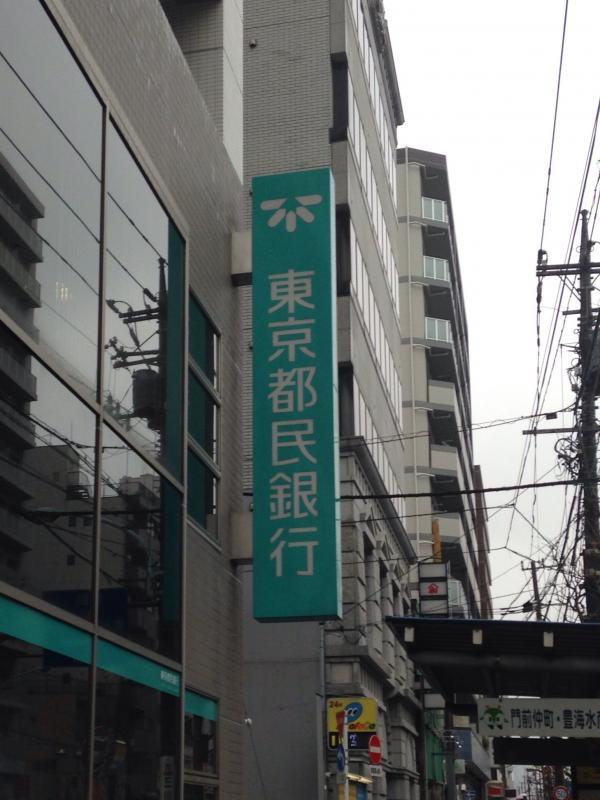八千代銀行・東京都民銀行・新銀行東京が合併して「きらぼし銀行」5/1(火)誕生 | 変わりゆく町田の街並み