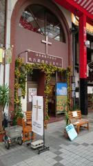 名古屋福音伝道教会
