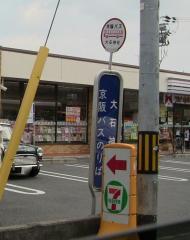 「大石神社」バス停留所