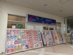 日本旅行 ゆめタウン高松営業所