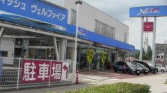 ネッツトヨタウエスト兵庫姫路店
