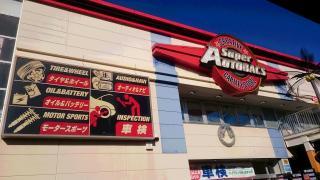 スーパーオートバックス植田店