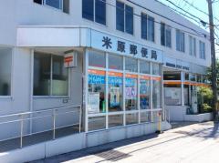 米原郵便局