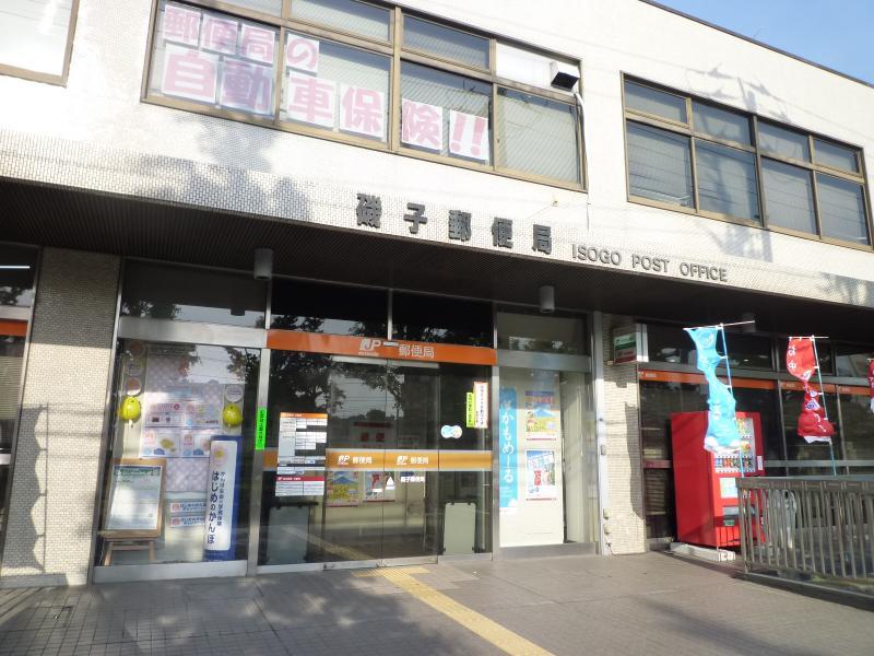 磯子郵便局(横浜市磯子区)の投...