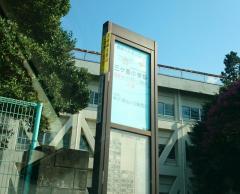「三ケ島小学校」バス停留所