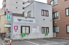 アイセイ薬局町屋店
