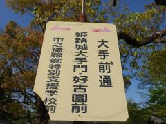 「姫路城大手門前(西方面)」バス停留所
