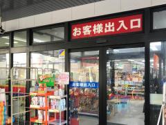 サンドラッグ北山田店