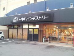 トキハインダストリー宇佐四日市店