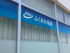 ふくおか証券株式会社 甘木支店