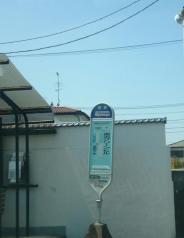 「所沢グリーンヒル」バス停留所