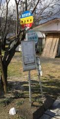「中名駅前」バス停留所