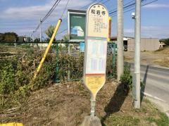 「松岩寺」バス停留所