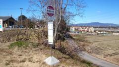 「高橋住宅前」バス停留所