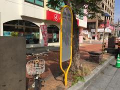 「新都心公園前」バス停留所