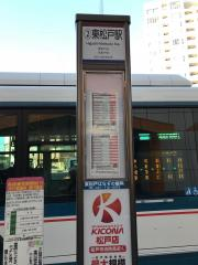 「東松戸駅」バス停留所