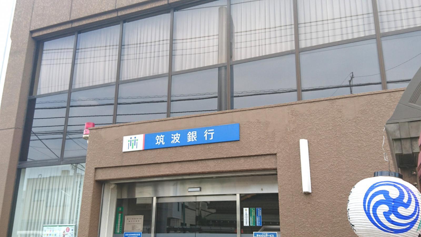 筑波銀行北柏支店