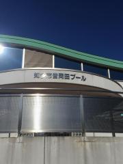 知多市営岡田プール