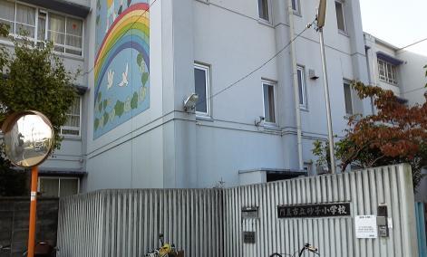 砂子小学校(門真市)の投稿写真...