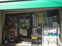 フジタ薬局石田店