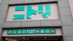 ニトリ福岡西店