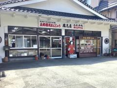 広志屋食堂