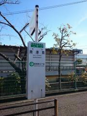 「南港南」バス停留所