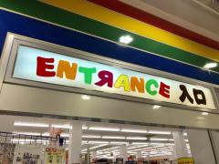 トイザらス名古屋中川店