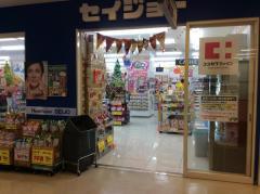 セイジョー北山田店
