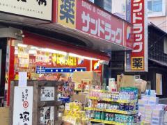 サンドラッグ狛江店