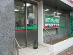 ミネ薬局大森店