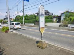 「下万田」バス停留所