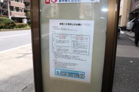 「関口一丁目」バス停留所