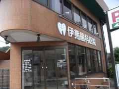 伊熊歯科医院
