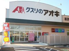 クスリのアオキ 鵜沼東店